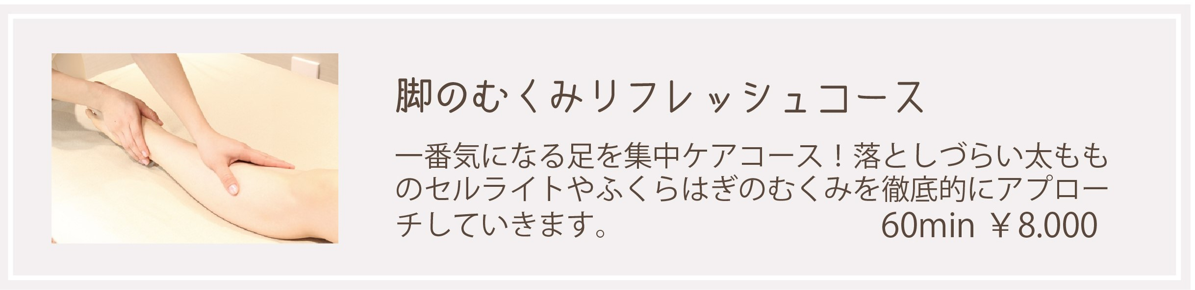 ボディメニュー (4)