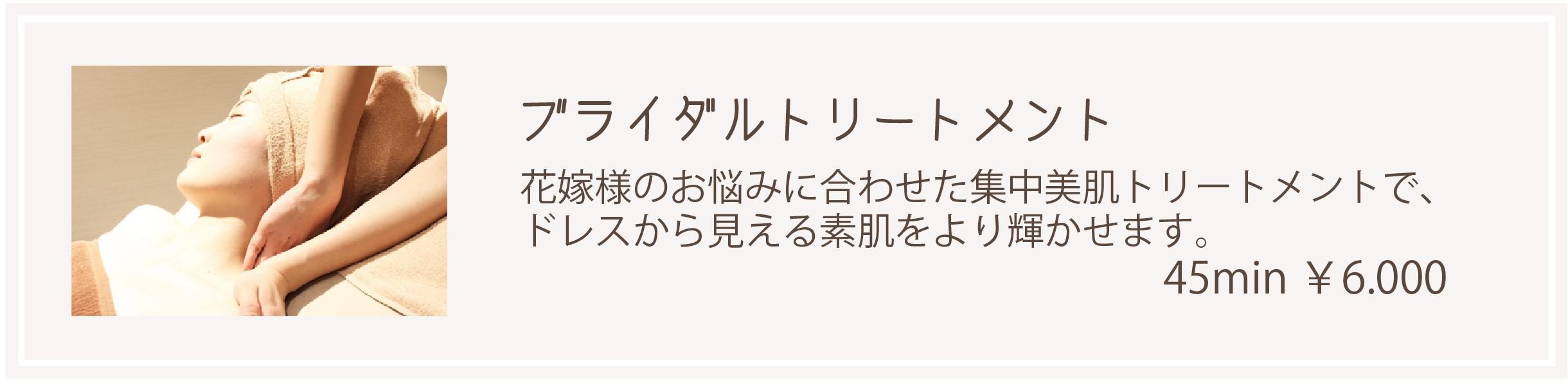ブライダルメニュー (2)